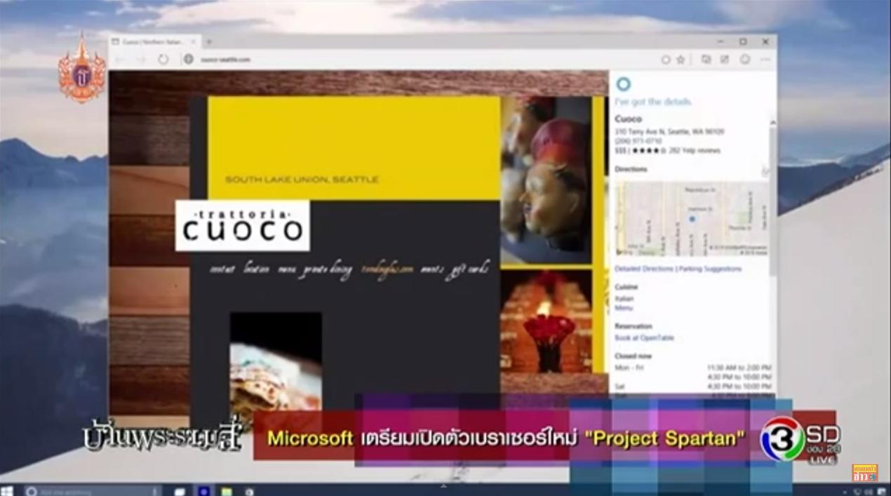"Microsoft เตรียมเปิดตัวเว็บเบราเซอร์ใหม่ ""Project Spartan"""