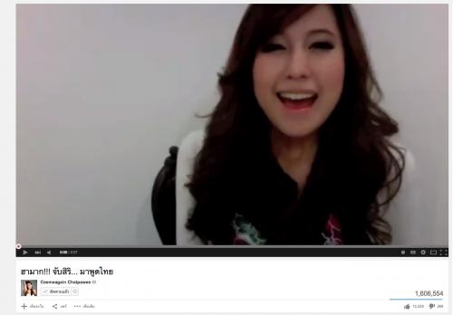 สิริพูดไทยได้จริงๆแล้ว!!!ติงต๊องสุดๆด้วย!!!