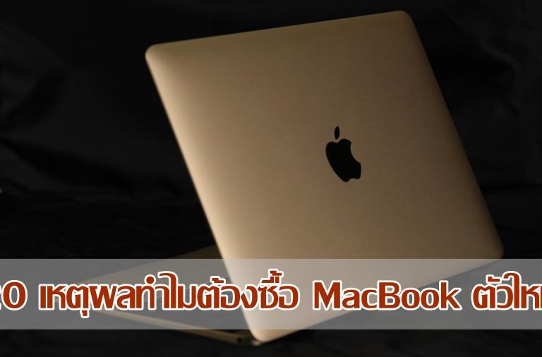 20 เหตุผลทำไมต้องซื้อ MacBook ตัวใหม่