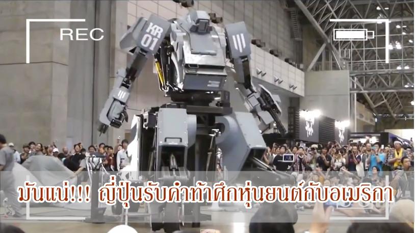มันแน่!!! ญี่ปุ่นรับคำท้าศึกหุ่นยนต์กับอเมริกา