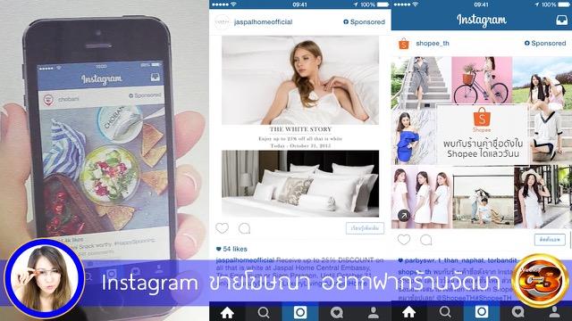 ฝากร้านกับ Instagram ด้วย Sponsored post