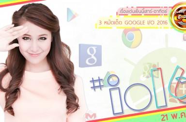 Google IO sat 2