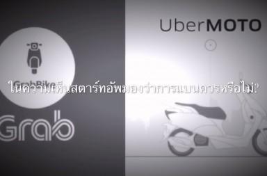 bangrabike&ubermoto