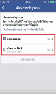 Facebook log in notification