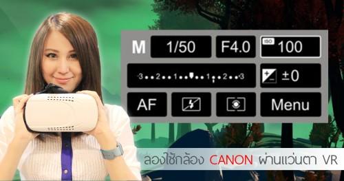 canon-vr