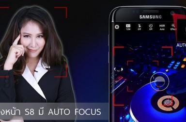 s8-camera
