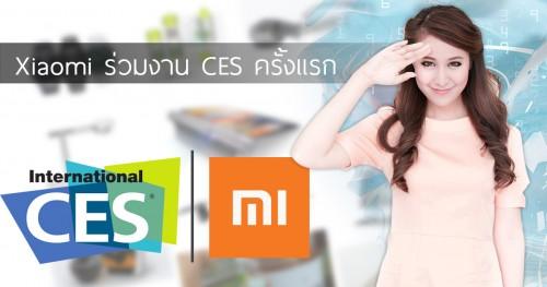 Xiaomi-CES