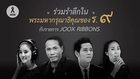 JOOX RIBBONS