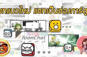 ToonChat