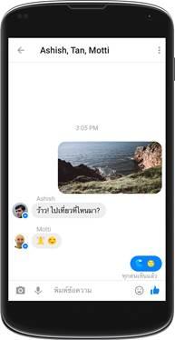 Messenger Lite2