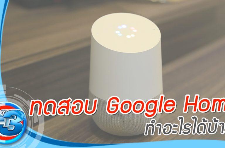 ทดสอบ Google Home ทำอะไรได้บ้าง?