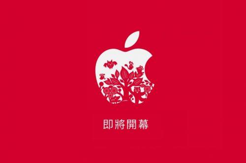 Apple Store Taiwan