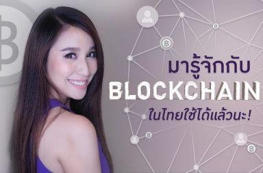 SCB Blockchain