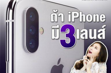 iphone 3 lens