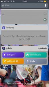 Siri Shortcut
