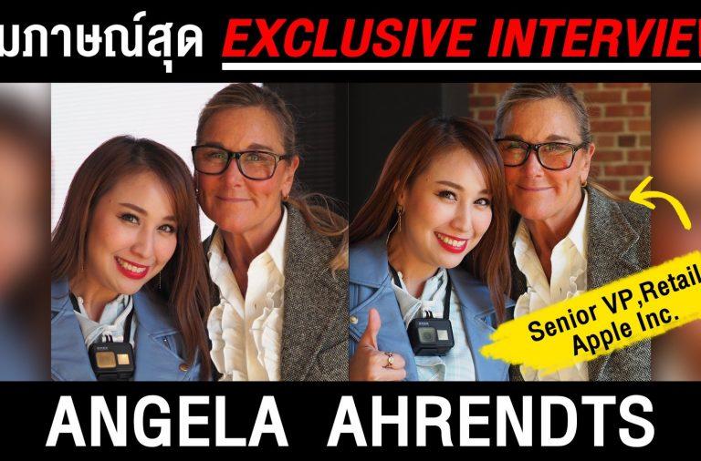 ถอดบทสัมภาษณ์ Angela Ahrendts ครั้งแรกที่ให้สัมภาษณ์ต่อสื่อไทย ไม่หลุดสัก ประโยค!!!