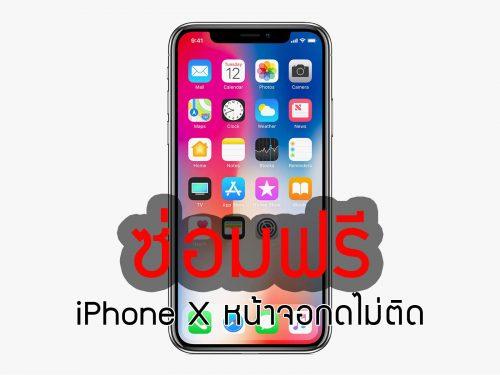 iPhone x repair program