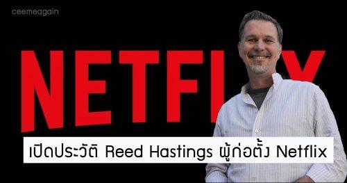 Reed Hastings-Netflix