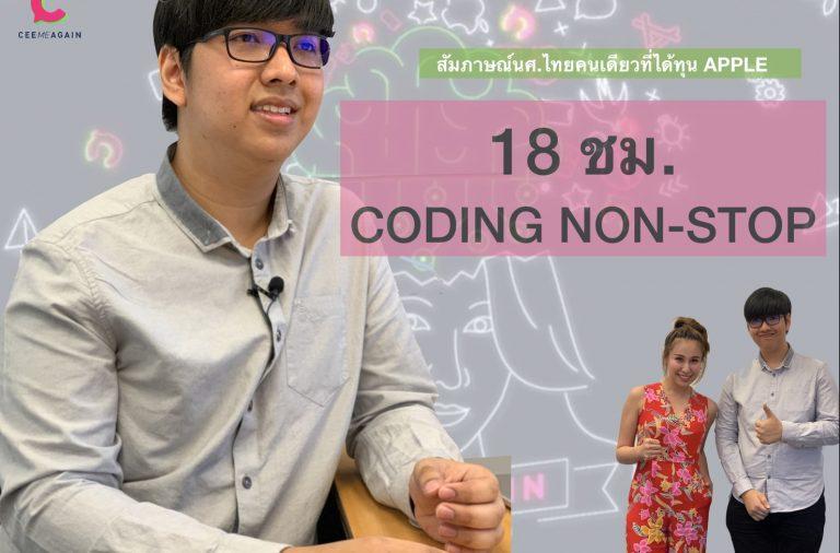 """สัมภาษณ์พิเศษ นักศึกษาไทยคนเดียว ที่ได้ทุนจาก """"แอปเปิ้ล""""ในปีนี้"""