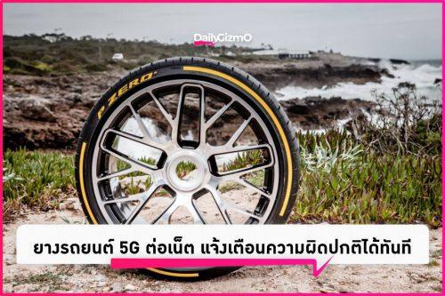 ยางรถยนต์-5G
