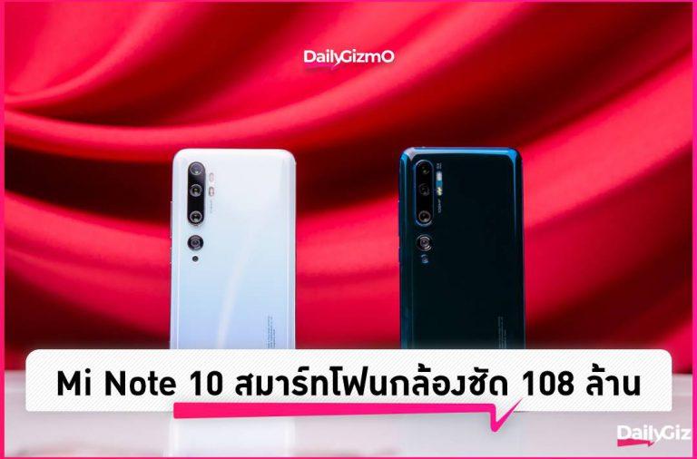Mi Note 10 ครั้งแรกกับสมาร์ทโฟนความละเอียด 108 ล้านพิกเซล