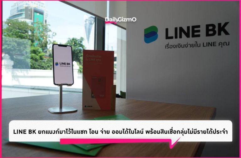 LINE BK ยกแบงก์มาไว้ในแชท โอน จ่าย ออมได้ในไลน์ พร้อมสินเชื่อกลุ่มไม่มีรายได้ประจำ