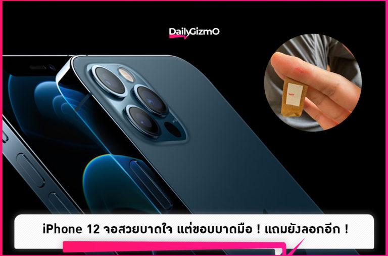 iPhone 12 Pro ไอโฟน 12 บาด มือ เลือดออก สีลอก